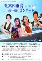 四重奏コンサート7-3.jpg