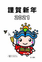 年賀2021.jpg